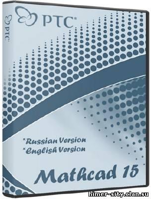 Mathcad 15 скачать portable